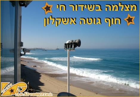 live surf cam gute beach ashqelon israel מצלמה בשידור חי חוף גוטה אשקלון ישראל