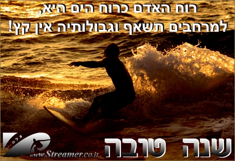 "<div align=""center""><font color=""#000080""><strong><font color=""#c17400"">Happy New Jewish year</font> to the surfers all around the blue globe :)<br /></strong></font></div>"