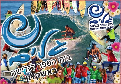 "<font color=""#003366""><strong>Galim Surf School Ashqelon - The surfer's university.</strong></font>"