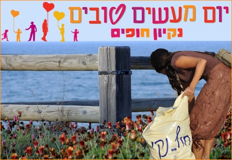 "<font color=""#003366""><strong><font color=""#840084"">Beach clean-up project on Good deeds day Israel 2014</font>. Streamer's beach clean-up project will be held at Kever Ha-Sheich beach in Ashqelon on Tuesday 11.03.2014 as part of the &quot;good deeds day&quot; - Come and Join us :)</strong></font>"
