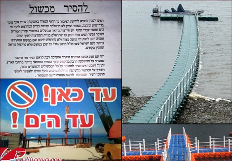 "<font color=""#003366""><strong>Rebi Pashkavil claims the seperated beach for the religious people is not Kosher - Streamer has some pracrical and enviornmental solutions for the problem. <a href=""http://streamer.co.il/news/view/537/"">Click here to read</a><br /></strong></font>"