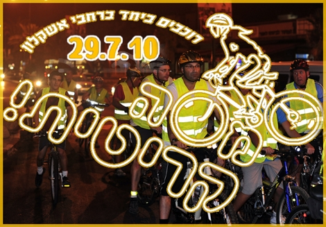 "<div align=""center""><strong>The Cyclists in Ashqelon are breaking their own record! on Thuesday, 29/07/2010, The city was collored with shining bright collors of 70 cyclists. <a href=""http://streamer.co.il/news/view/178/"">Click here to read the Article, watch the clip and Photo Gallery</a></strong><br /></div>"
