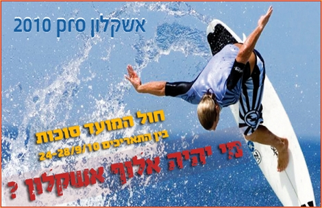 "<div align=""center""><strong>Ashqelon Pro Surfing competition is on standby for good surfing conditions from Sep 24th 'till the 28th...Join us on <a href=""http://www.facebook.com/event.php?eid=156940690983728#!/streamer.yam"" target=""_blank"">Streamer's Facebook Group</a>.</strong><br /></div>"