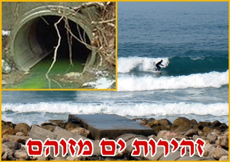 "<div align=""justify""><strong>Dalila beach in Ashqelon is poluted! Many surfers suffer from rush on their skin from surfing there last weekend between 29-31 October. </strong><br /></div>"
