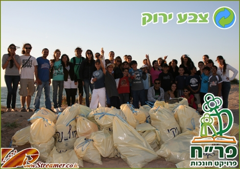 "<font color=""#333333""><strong><font color=""#008000"">Streamer's Green beach initiative cleaning the North Shore sand dunes in Ashqelon, Israel - Sunday 15 May 2011. </font>More than 40 volonteers colected a huge amount of garbage from the dunes (50 garbage bags) and left it as pure as nature can be. Click here to <a href=""http://streamer.co.il/news/view/251/"">watch the Clip and Photo album</a> from the project - RESPECT</strong></font>"