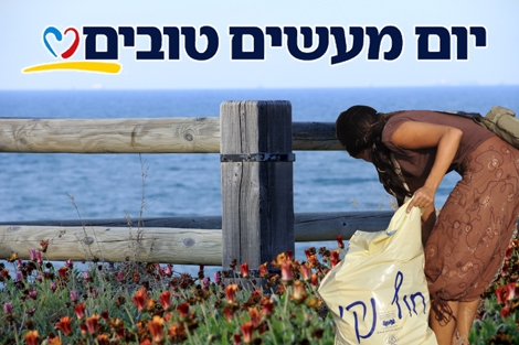 "<font color=""#006b00""><strong>The national &quot;Good Deeds Day&quot; will be held on Tuesday 20/03/2012. In this special day, many groups and volunteers, will be conducting beach clean-up projects along the coast of Israel. </strong></font>"