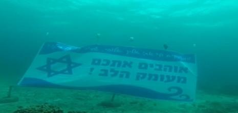 underwater sign pro-Israel in the philipines שלט תמיכה בישראל מתחת לפני הים בפיליפינים סער קארה